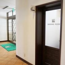 【マウレ山荘】喫煙室