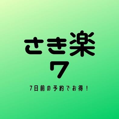 【さき楽7】7日前のご予約でお得!Wi-Fi・駐車場無料!≪素泊り≫