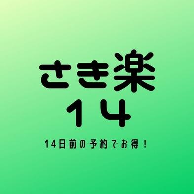 【さき楽14】14日前のご予約でお得!Wi-Fi・駐車場無料!≪素泊り≫