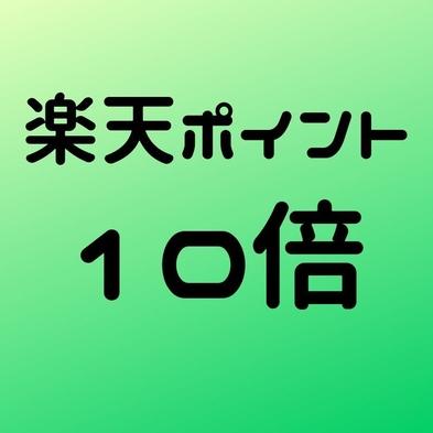 【楽天スーパーポイント10倍】ポイント貯まります!駅から徒歩4分でアクセス抜群☆≪素泊り≫