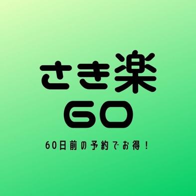 【さき楽60】60日前のご予約でお得!Wi-Fi・駐車場無料!≪素泊り≫