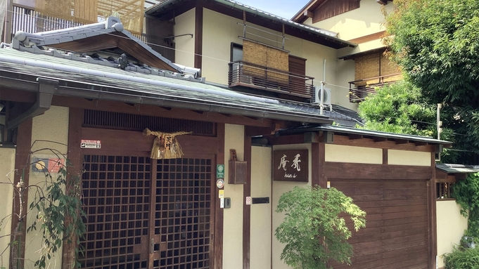 【1泊限定朝食付】「旅して宿る」ただいまが似合う京都の宿。女将特製の和朝食で朝から元気に