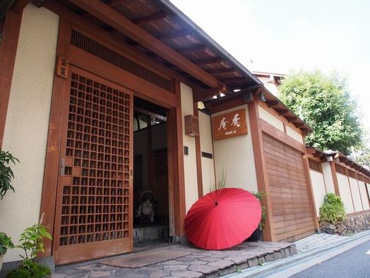 【連泊毎朝食付宿泊プラン】京都の数奇屋造りの家の宿。禿庵へ京都駅からバスで約12分+徒歩3分