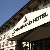 自然の中にたたずむ、志賀グランドホテル…