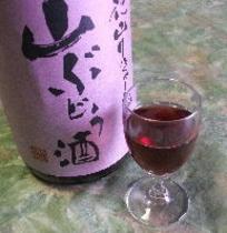 山ぶどう酒