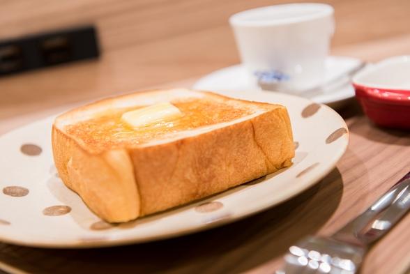 【数量限定!】女性専用カプセルルーム「極厚トーストの朝食付き」格安プラン