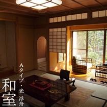 Aタイプ(光、浮舟)和室