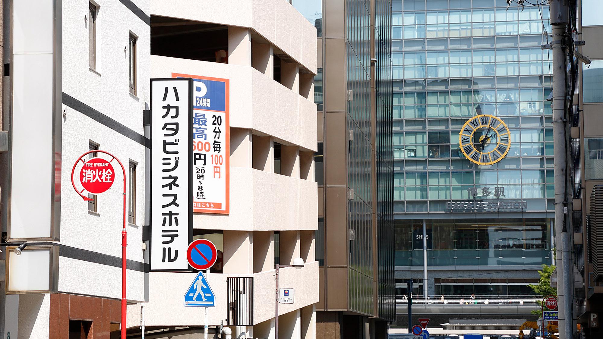 ・JR博多駅 博多口から徒歩2分でアクセス抜群!