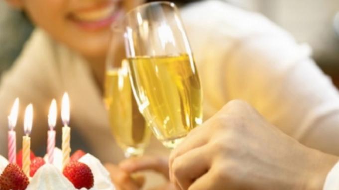 【二人の記念日プラン】★☆ 大切な方とお祝い ☆★【スパークリングワイン&ホールケーキ付き】