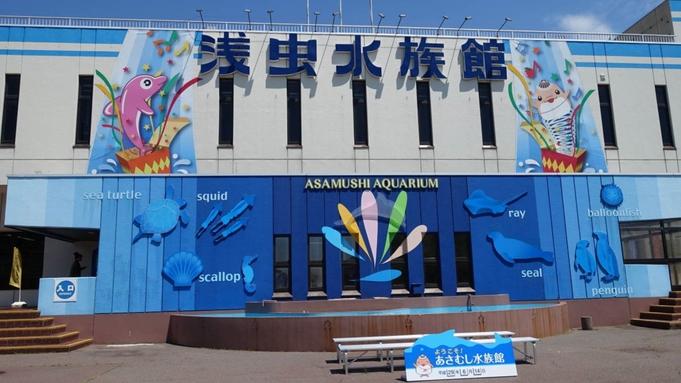 【イルカがジャンプ♪浅虫水族館チケット付き】ご夕食は『海つ路』★ファミリー&グループおすすめプラン♪