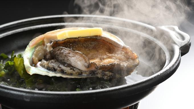 ちょっと贅沢に♪海の幸を満喫!アワビステーキ付きプラン