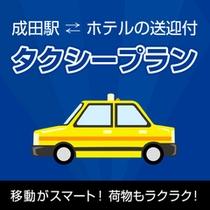 タクシープラン(往復)