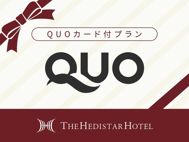 【ビジネス・出張におすすめ】QUOカード1,000円付き