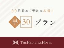 【早めの予約がお得】30日前までのご予約のお客様におすすめ!