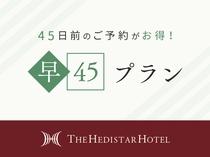 【早めの予約がお得】45日前までのご予約のお客様におすすめ!