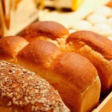 【1泊朝食】 こだわりの高級食パン「サラ・ブレッド」で愉しむ朝食プラン