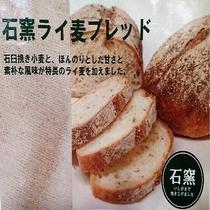 朝食パン ライ麦ブレッド