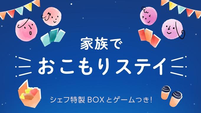家族でおこもりステイ シェフ特製BOXとゲームつき!