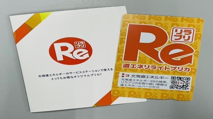 ガソリン プリペイドカード3,000円付!モニタープラン <朝食付き>