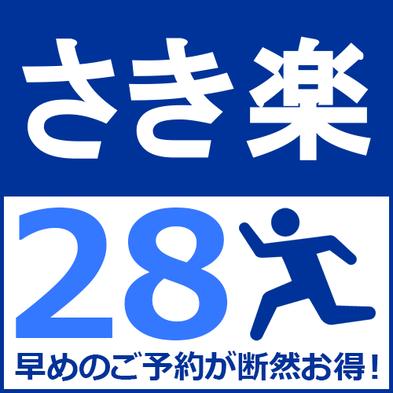 【さき楽28】28日前のご予約が一番お得!お値段がさらにお得に♪素泊まりプラン