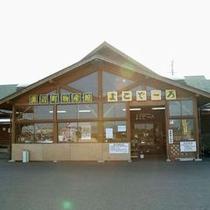 溝辺物産館