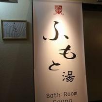 大浴場&サウナ(ふもと湯)