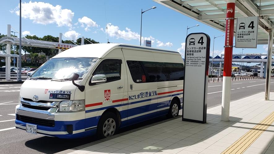 ホテル⇔鹿児島空港 送迎バス乗降場