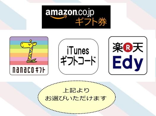 【出張応援】お好きなギフトが選べる「e-GIFT」1000円分付プラン♪
