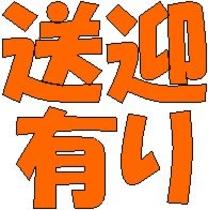 蔵王温泉バスターミナルまでの無料送迎ございます。(要予約)