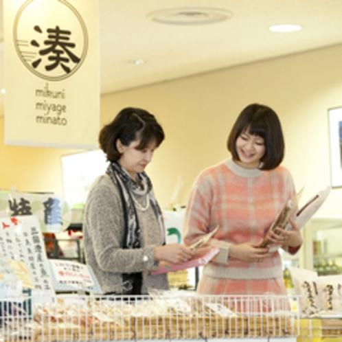 売店「湊」地元福井の名産品をいろいろ取り揃えております。