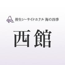 【西館(新館)】