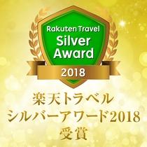 楽天トラベルシルバーアワード2018受賞!
