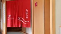 *【大浴場】西館2階にございます!