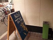 喫煙所/smoking area
