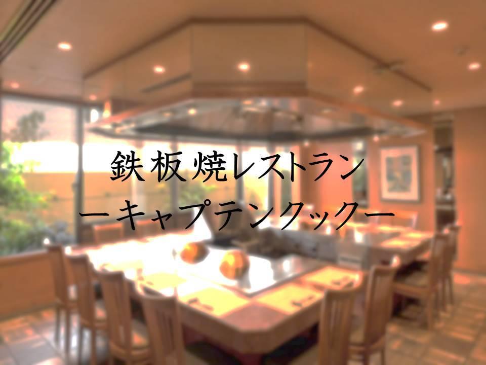 【鉄板焼レストラン★キャプテンクック】(※写真はイメージです)