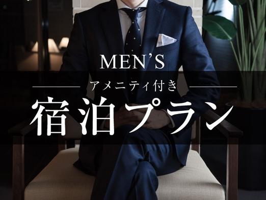 【男性応援】☆<メンズアメニティセットプラン♪>男の身だしなみ☆ ★楽天限定★