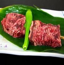 ◆牛串焼き
