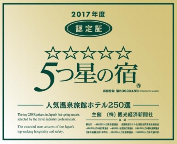 観光経済新聞認定5つ星の宿に13年連続認定