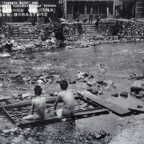 明治時代の川に湧き出る露天風呂(本家伴久所有の薬研の湯)
