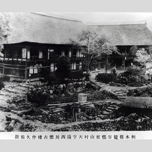 江戸初期の本家伴久
