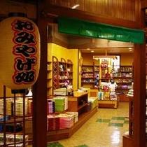 【売店】 ※福井の銘菓名産が揃うお土産処。