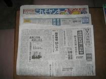 新聞無料サービス