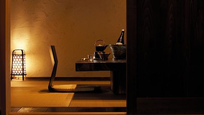 【基本/別荘離れ】最上の空間へ 至福のひとときを 【露天風呂付客室】&【部屋食】でおこもり泊