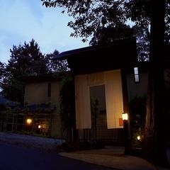 【気軽な日帰り旅】 温泉露天風呂付きのお部屋で過ごす!贅沢な休日 「ご夕食付き♪デイユースプラン」