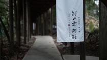 【別荘/外回廊】極上の癒しを提供する別邸への入り口