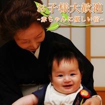 赤ちゃん大歓迎♪