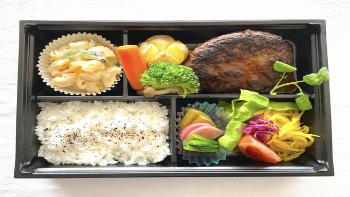 【飲み物が選べる!】希少な日本短角種「八甲田牛ハンバーグ弁当」付きプラン/2食付