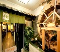 日本料理「水車本店」