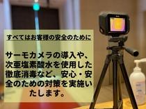 サーモカメラ導入