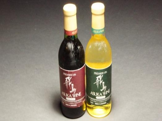 【大人旅】飛鳥ワインハーフボトル付/料理長厳選の旬の彩り和会席/ 2食付
